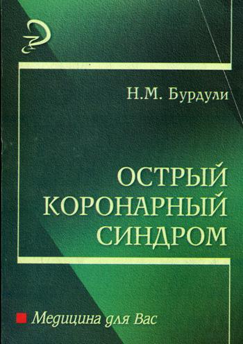 По результатам исследования – совокупный экономический ущерб от острого коронарного синдрома в России ежегодно составляет около 70 млрд руб.