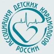 VII Всероссийский конгресс «Детская кардиология»