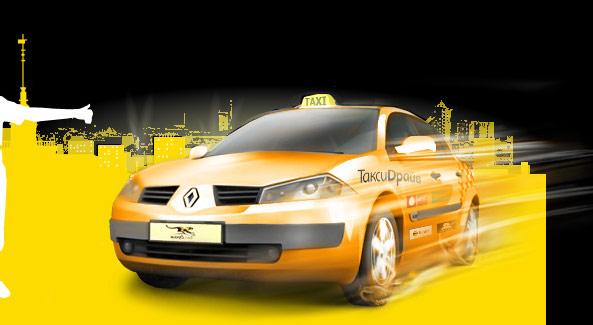«Статус Такси». Комфорт и удобство по низким ценам