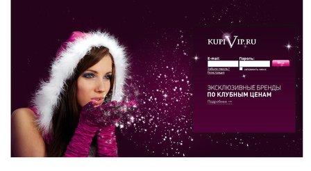 Особенности покупок в KUPIVIP