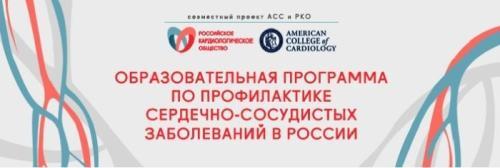 В России стартует международная обучающая программа по профилактике сердечно-сосудистых заболеваний