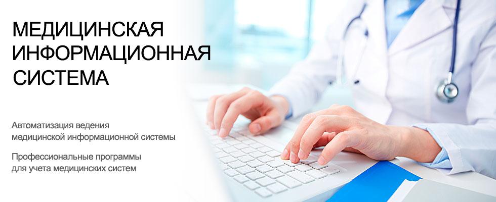 Ведение учета медицинских услуг с программой УСУ