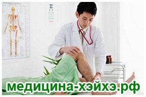 Лечение суставов в Китае (Хэйхэ): артрит, артроз. Иглонож. Отзывы пациентов