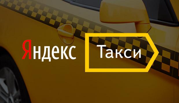 Подключение к Яндекс Такси в Москве