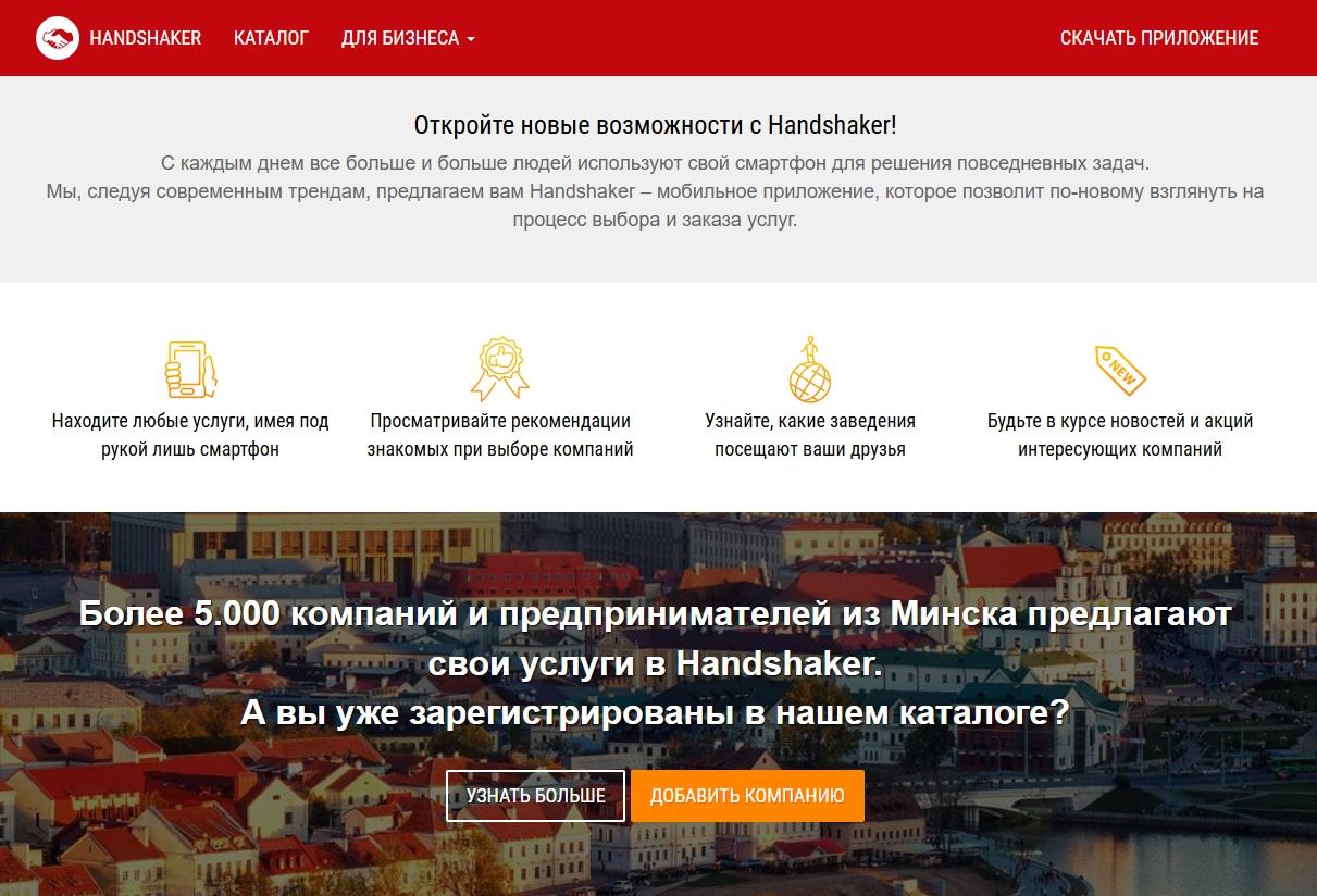 Все услуги в Минске в одном приложении
