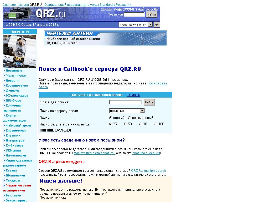Полезная информация от технического портала QRZ.RU