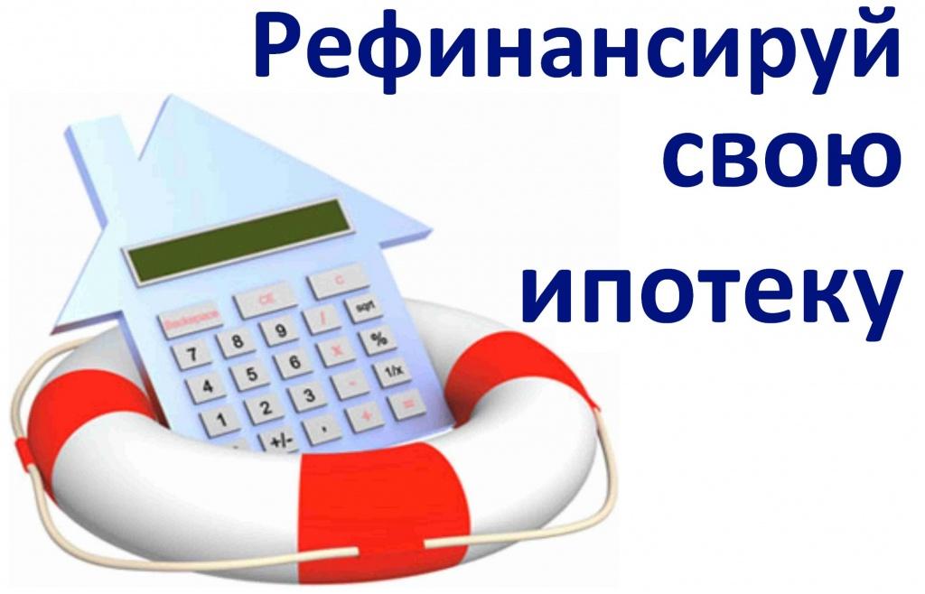 Рефинансирование ипотеки с задолженностью