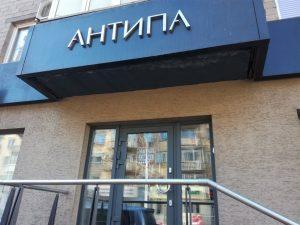 Клиника  «Антипа»: сохраняем привлекательность улыбки