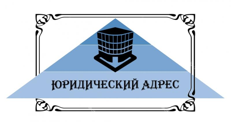 Компания Правовед – купить юридический адрес