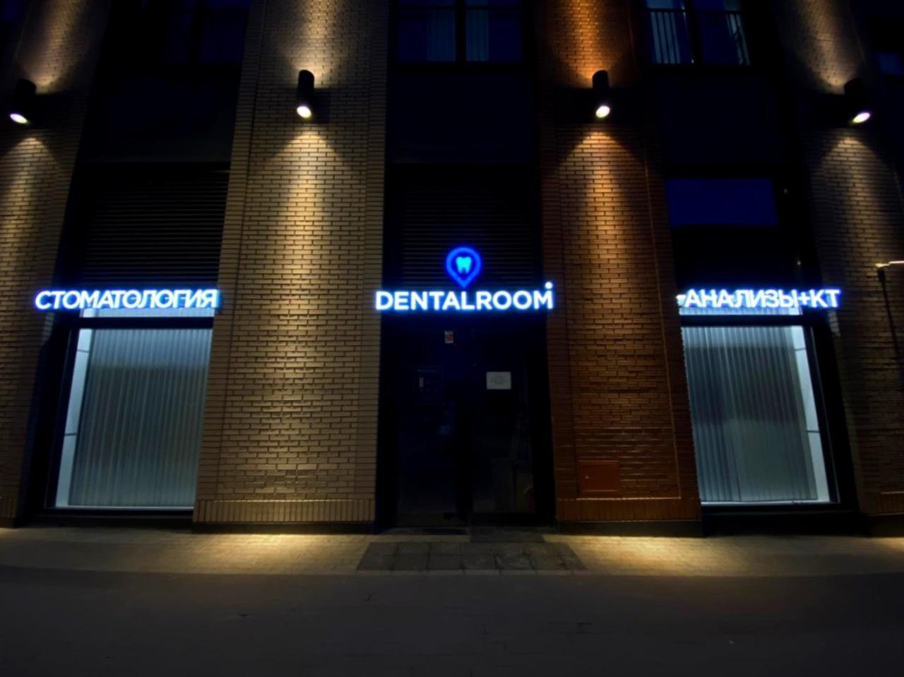 Известная многим столичная стоматология